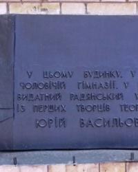 Пам'ятна дошка Кондратюку Ю.В., м. Полтава