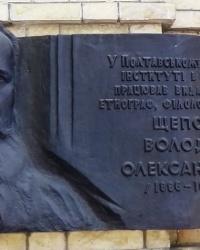 Пам'ятна дошка Щепотьєву В.О., м. Полтава