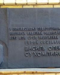 Пам'ятна дошка Сухомлинському В.О., м. Полтава
