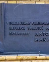 Пам'ятна дошка Макаренку А.С., м. Полтава