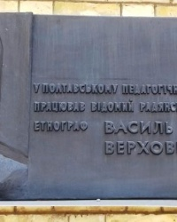 Пам'ятна дошка Верховинцю В.М., м. Полтава