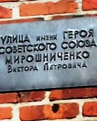 Анотаційна дошка на вул. Мірошниченка, м. Мерефа