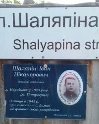 Пам'ятна дошка Шаляпіну І.Н., с. Лиман