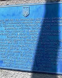 Пам'ятна дошка на пожежній частині Зміївської ТЕС, смт Слобожанське