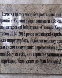 """Памятная доска """"Станции Харьков"""", г. Харьков"""