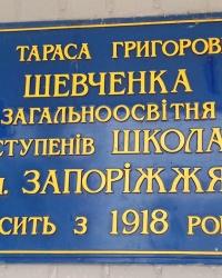 Пам'ятна дошка про надання ім'я школі, м. Запоріжжя