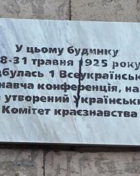 Пам'ятна дошка 1-ій Всеукраїнській краєзнавчій конференції, м. Харків
