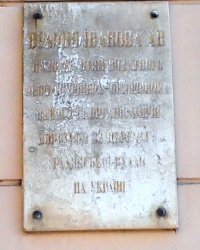 Аннотационная доска на ул. Иванова, г. Харьков