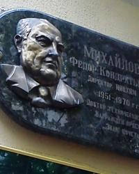 Пам'ятна дошка Михайлову Ф.К., г. Харків