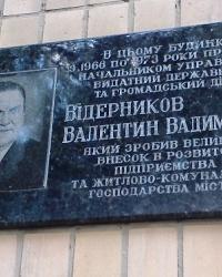 Памятная доска Ведерникову В.В., г. Харьков