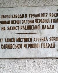 Памятная доска Харьковской Красной гвардии, г. Харьков