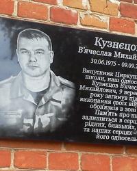 Пам'ятна дошка Кузнєцову В.М., сел. Циркуни