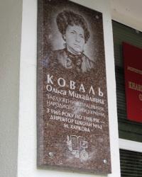 Пам'ятна дошка Коваль О.М., м. Харків