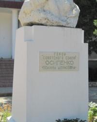Пам'ятник Осипенко П.Д., с. Осипенко