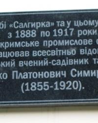 Памятная доска Симиренко Л.П., г. Симферополь