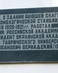Памятная доска Вернадскому В.И. в Салгирке, г. Симферополь