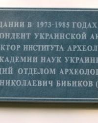 Памятная доска Бибикову С.Н., г. Симферополь