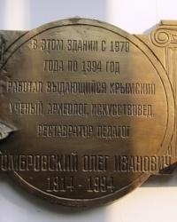Памятная доска Домбровскому О.И., г. Симферополь