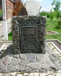 Пам'ятний знак заснування академмістечка, м. Старобільськ