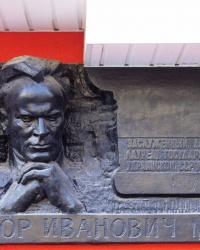 Мемориальная доска Мухину В.И., г. Луганск.