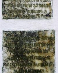 Пам'ятні дошки на шпиталі, м. Луцьк