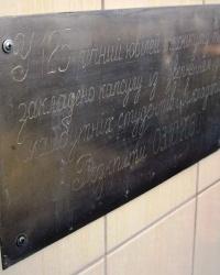Пам'ятна капсула на честь 125-річча будівельного коледжу, м. Луганськ