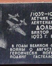 Мемориальные доски школы №7, г. Луганск