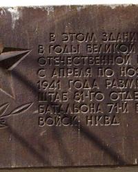 Мемориальная доска 81-му отдельному батальону НКВД, г. Луганск