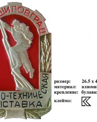 Пожарно-техническая выставка, г. Луганск