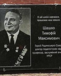 Пам'ятна дошка Шашлу Тимофію Максимовичу, с. Куцеволівка