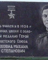 Мемориальная доска Лиховиду М.С., г. Луганск.