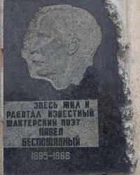 Мемориальная доска Беспощадному П., г. Луганск