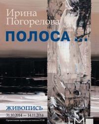 """""""Полоса_____"""" Ирины Погореловой (выставка), г. Харьков"""