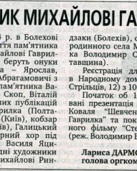 Відкриття пам'ятника Михайлові Гаврилку у Болехові