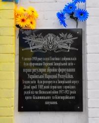 Меморіальна дошка воїнам Армії УНР у с. Гнатівка