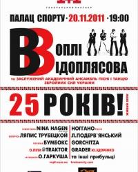 25 РОКів ВВ!