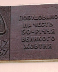 Пам'ятна доска по вул. Леніна, м. Сміла