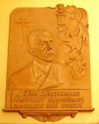 Меморіальна дошка графу Бобринському, в м. Сміла