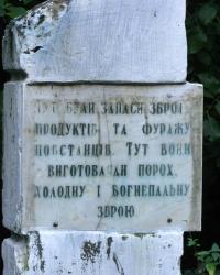 Пам'ятний знак на місці дислокації повстанців