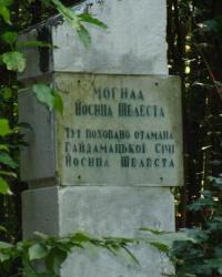 Пам'ятний знак на могилі Йосипа (Юсько) Шелеста у с. Грушківка