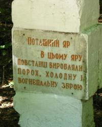 Пам'ятний знак в Поташному яру біля с. Буда