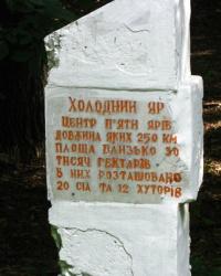 """Пам'ятний знак """"Холодний Яр"""" біля села Буда"""