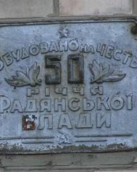 Памятная доска на здании школы в с. Медведовка