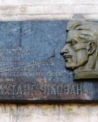 Мемориальная доска В.В.Чиковани в г. Черкассы