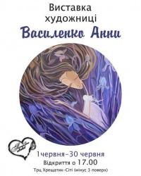 Виставка художниці Анни Василенко в м. Черкаси