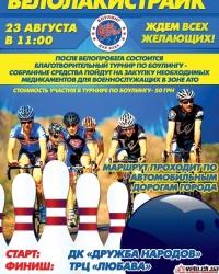 Велопробіг по місту Черкаси до Дня Незалежності України
