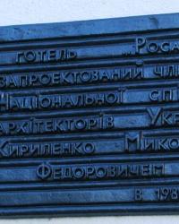 Пам'ятна дошка Кириленко М.Ф. в м. Черкаси