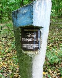 """Пам'ятний знак """"Городище"""" в лісі Мошногірря"""