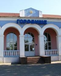 Залізничний вокзал Городище в м. Городище
