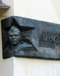 Памятная плита Вернигоре П. Л. в г. Черкассы